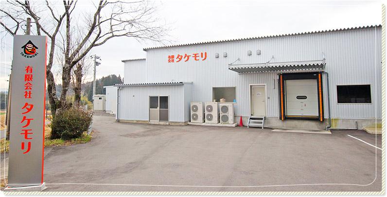 タケモリ工場の外観写真
