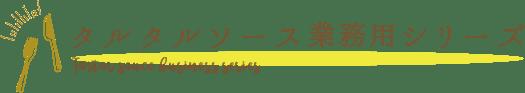 タルタルソース業務用シリーズ